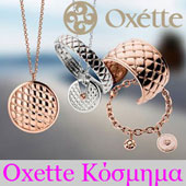 Oxette Κόσμημα