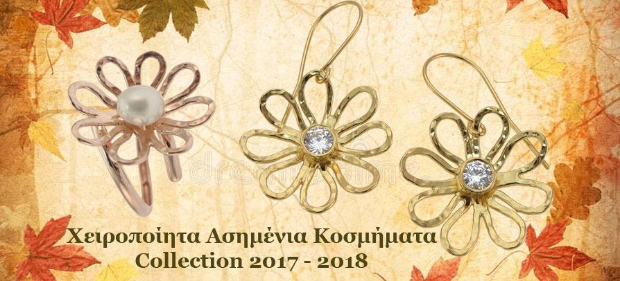 Χειροποίητα Ασημένια Κοσμήματα - Collection 2017 - 2018